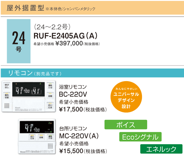 屋外据置型_24号RUF-E2405AG(A)カタログ