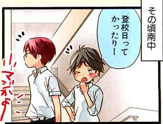 Manga_time_sp_2012_03_p006