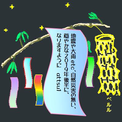 2019-attsu1
