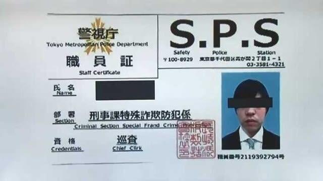 偽造在留カード,中国偽造団,外国人労働者,不法就労者,オーバーステイ,就労ビザ,移民問題,警官,身分証偽造,詐欺,受け子,なりすまし,偽造証明書,警視庁職員証,身分証明書,