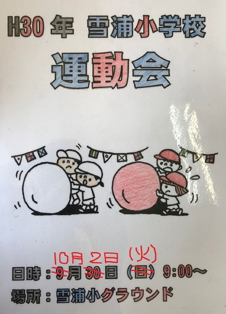 雪浦小学校運動会 10月2日(火)開催 (台風の為 変更です!)