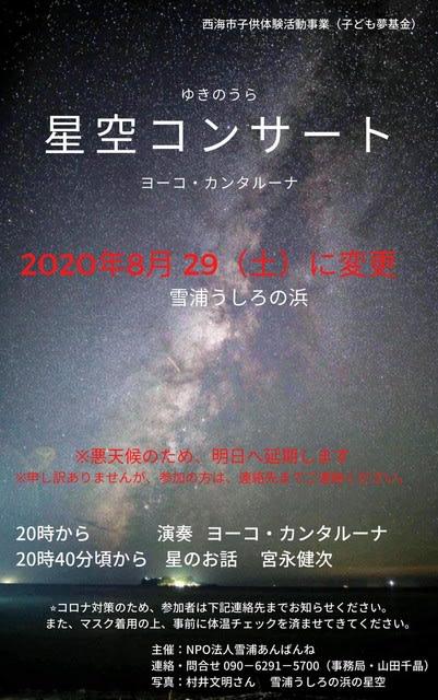 「ゆきのうら星空コンサート」明日へ延期します!!!