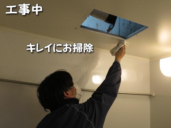 三乾王TYK800Gの撤去後、天井開口