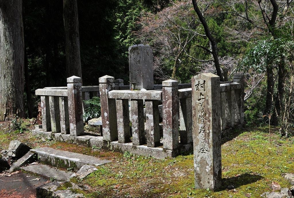 村上義隆墓
