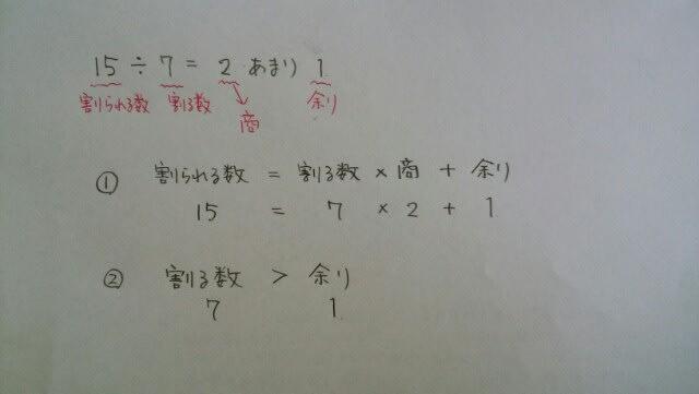 剰余(その4) - 公務員試験知能、教員採用試験数学解説