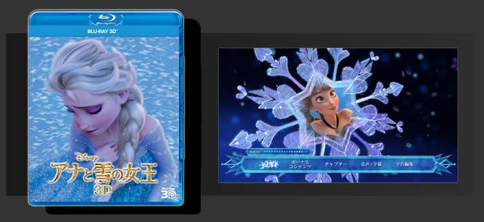 アナと雪の女王』 3D映像評価 - ...