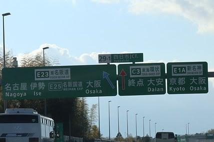 新名神 新四日市JCT~亀山西JCT - Takekida's log