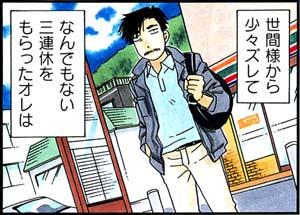 Manga_time_or_2013_07_p003_2