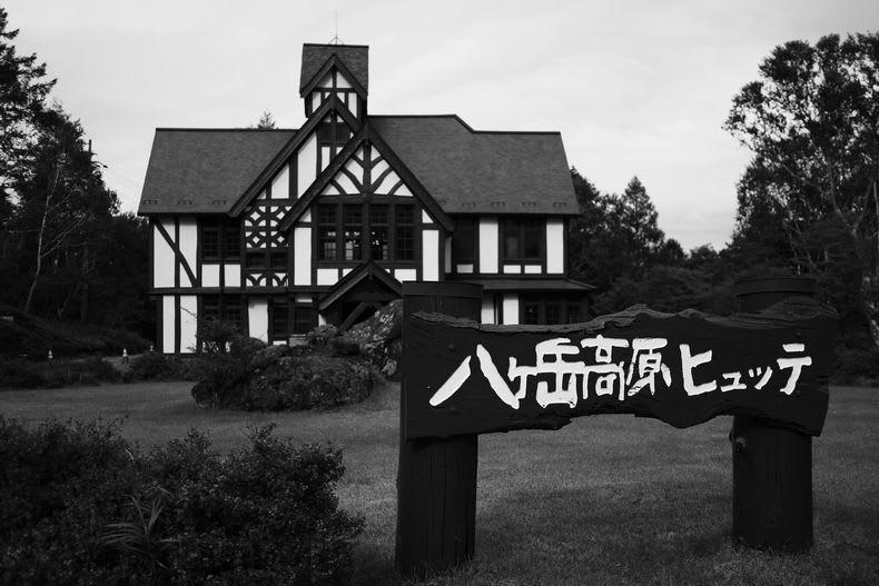 八ヶ岳 高原 ヒュッテ