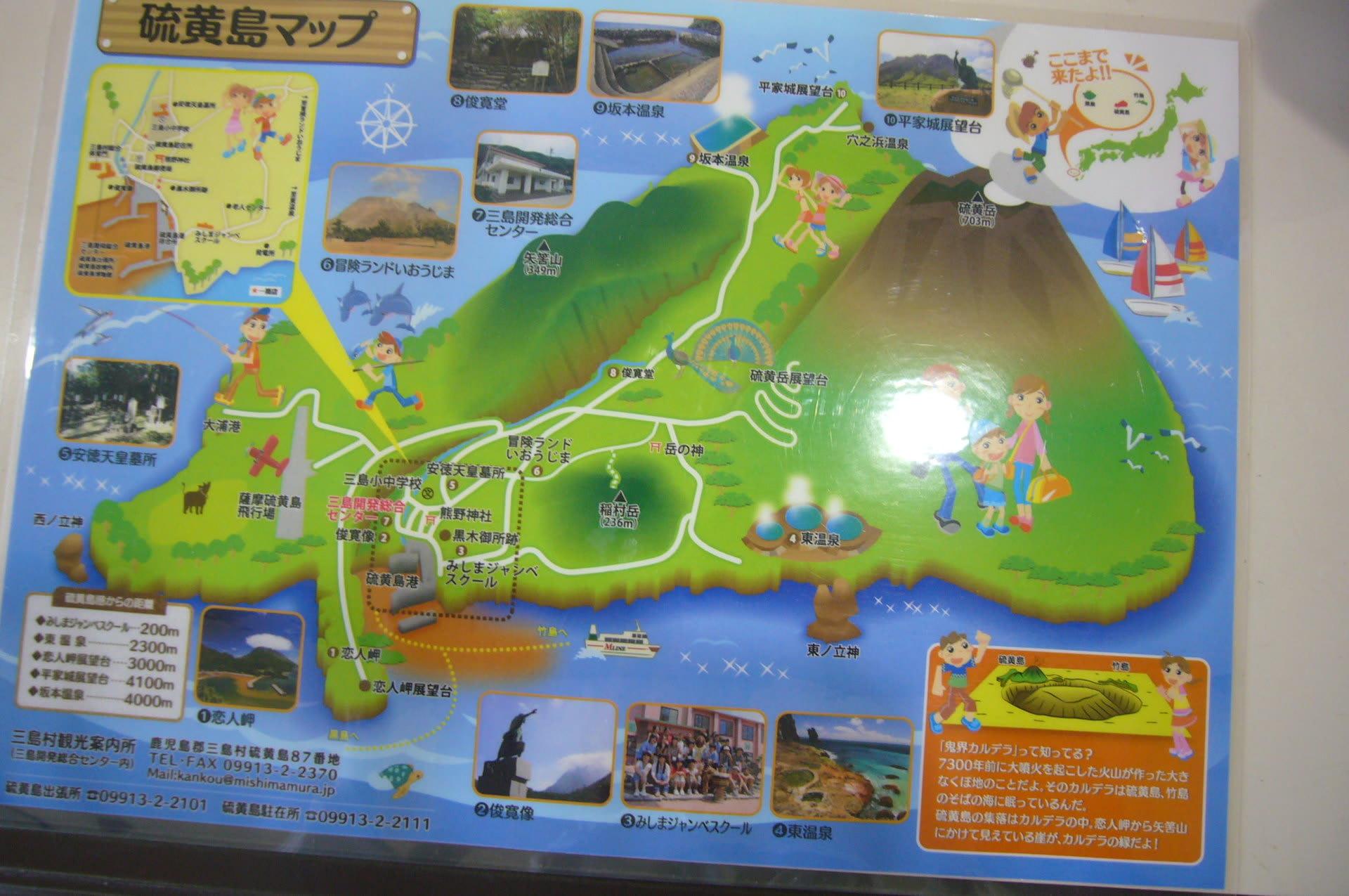 「三島村」編 硫黄島8 地図 - 100倍楽しむ海外旅行 時々国内旅行