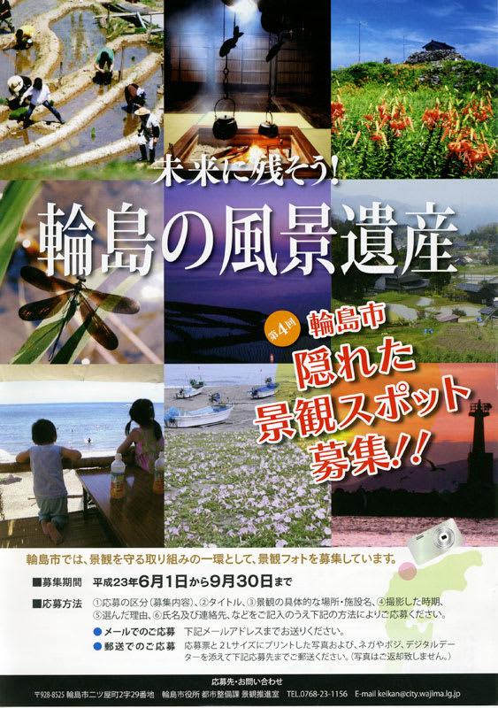 Photowajima