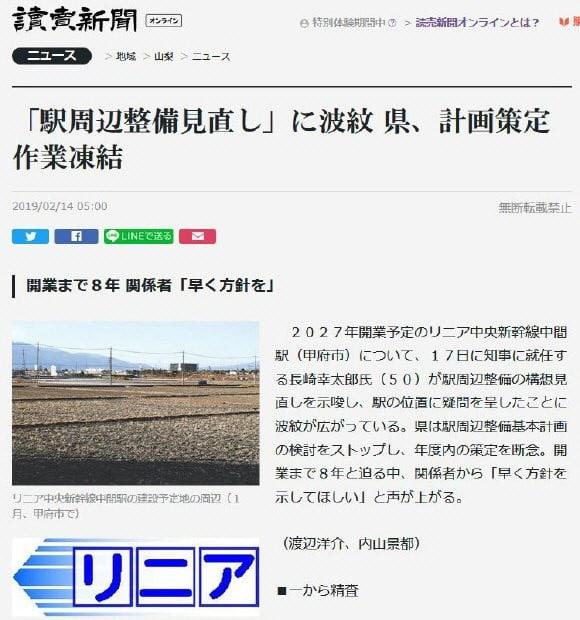 2019-02-14 読売新聞記事