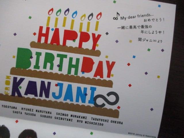 日 ジャニーズ 誕生