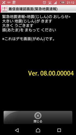 Ver.08.00.00004の緊急地震速報デモ画面(やさしい日本語)