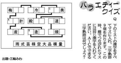 漢字パズル5問(産経新聞連載よ...