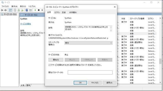 ホスト sysmain 無効 サービス パソコンの動きが遅いのを「軽い・高速」に改善する3つの方法~Windows10~