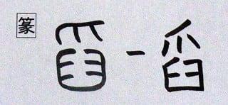音符 「舀ヨウ・トウ」 <米を精...