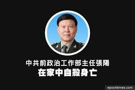 政治,暗殺,事件,汚職,習近平,爆殺,301病院,北京,張陽,徐才厚,PRC,PLA,buzz,feed,中国,習近平一家