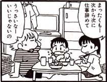 Manga_time_or_2011_09_p028