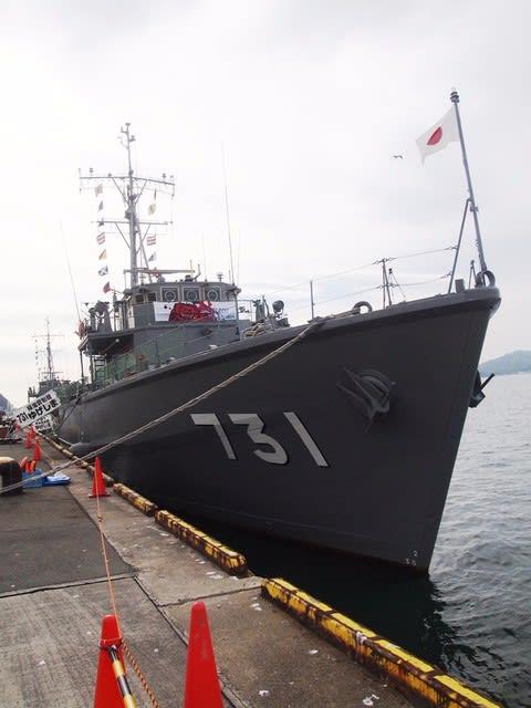 ゆげしま(海上自衛隊)掃海艇(...