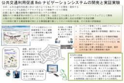Soumu_090403_busmap1