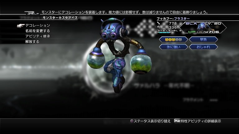 FF13-2/ブッカブー:物理・魔法...