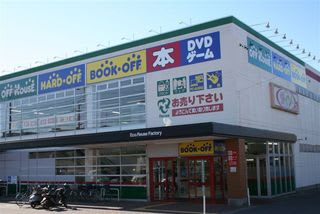 BOOKOFF 鎌ヶ谷道野辺店