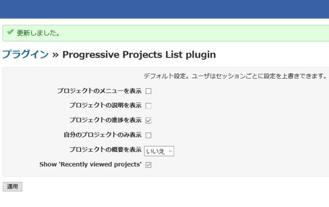 redmine][plugin]redmine-progressive-projects-listの導入と