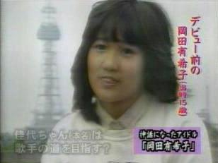 岡田 有希子