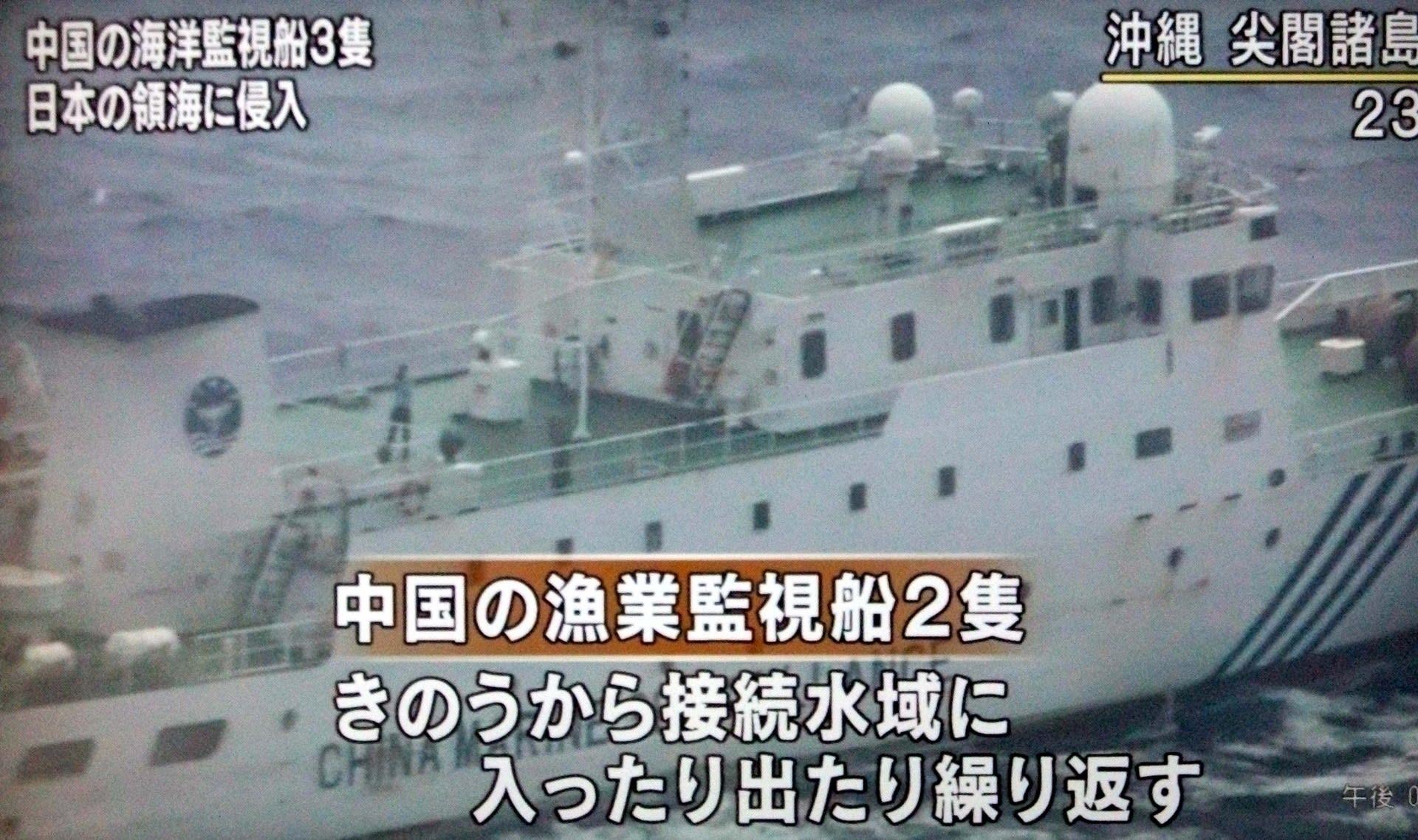 海洋基本計画に反発し中国船3隻...