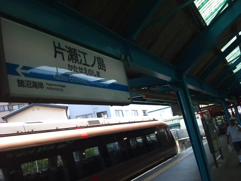 意外と片瀬江ノ島!