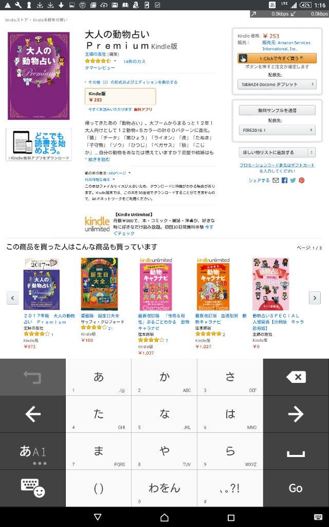 誕生日占い3021円が100円 パパは動物占いでなあに 違う種だと思えば