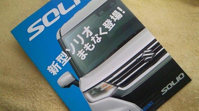 フル チェンジ ソリオ モデル
