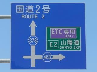 道路標識2