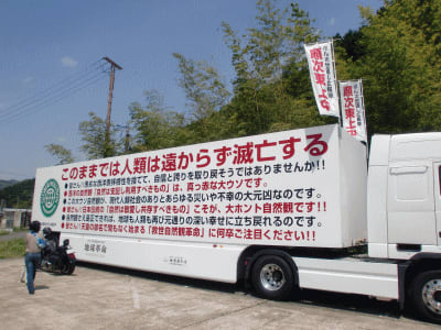 トラック 播磨屋