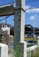 門柱の裏には「大正十二年十月立 犬養毅書」と刻まれている