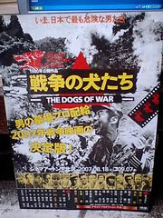 土方鉄人『戦争の犬たち』 | What's Entertainment