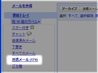 2010年1月Gmailで受信したスパムメール数