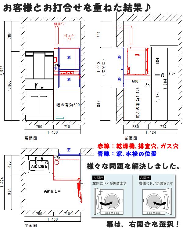 ガス衣類乾燥機設置_検討図面