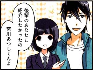 Manga_club_or_2013_04_p005