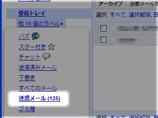 2010年4月にGmailで受信した迷惑メールの数
