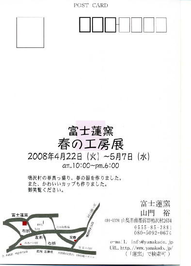 鎌倉 富士蓮窯 山門裕