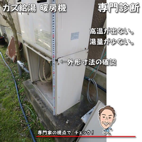 ガス給湯暖房機_リンナイ製_型式:RUFH-K2403SAW2-3寸法