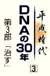 「平成時代DNAの30年」のロゴ