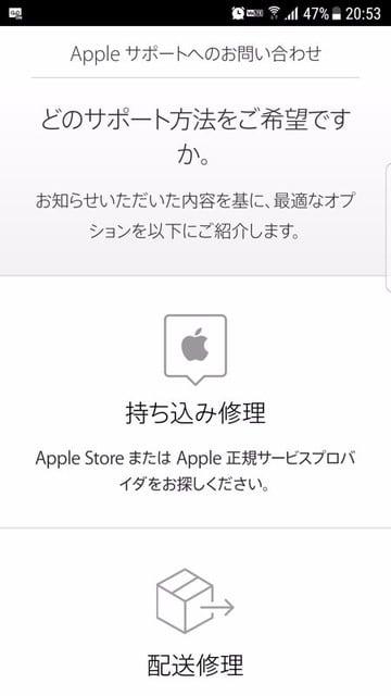 Appleサポートへのお問い合わせ「どのサポート方法をご希望ですか」