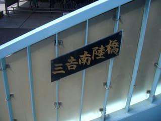 三吉南陸橋