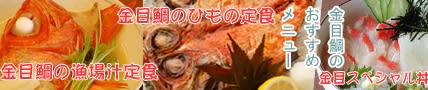 おすすめの金目鯛料理