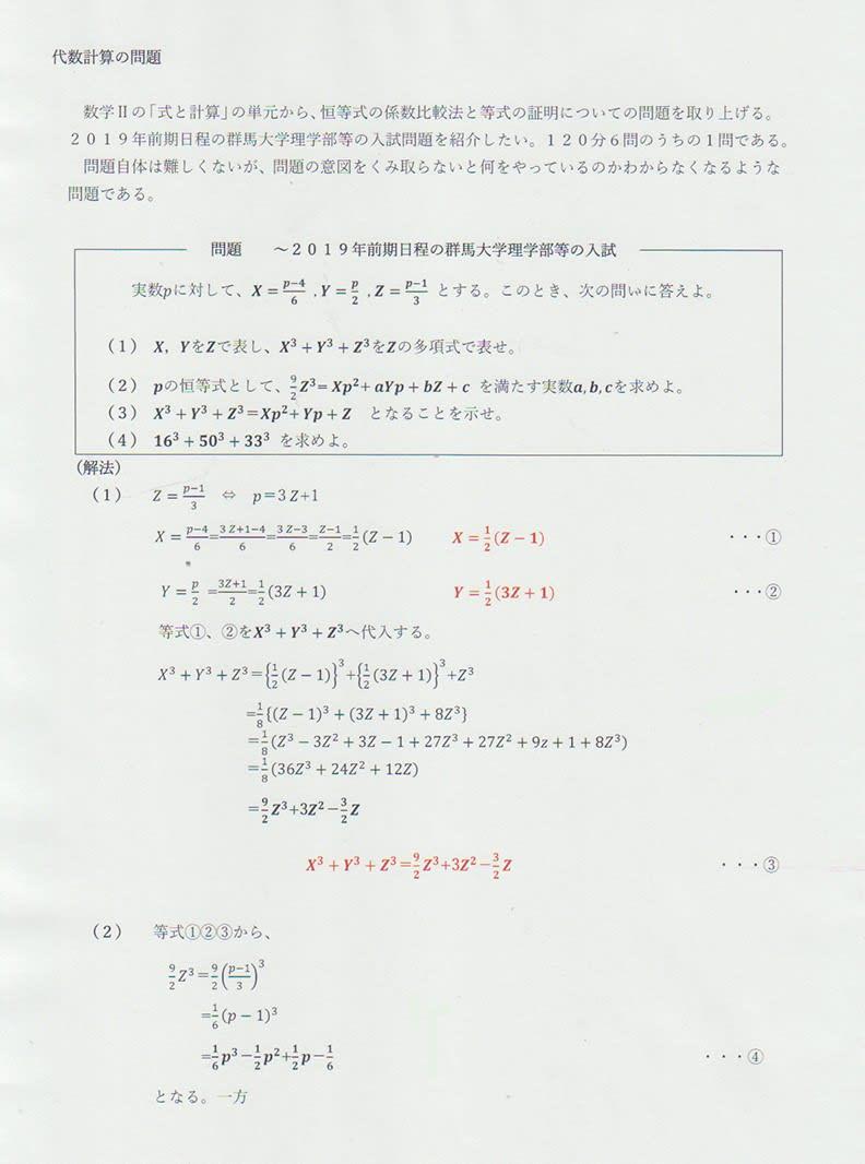 大学 教務 システム 群馬