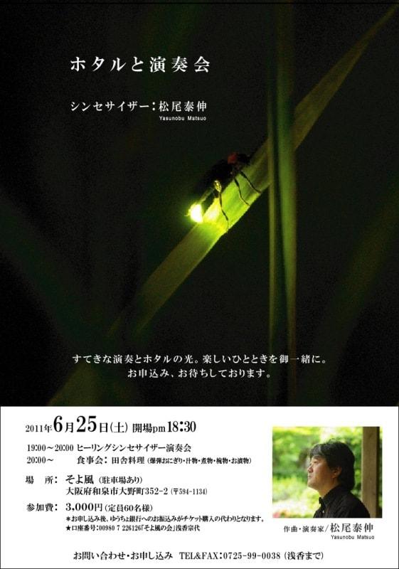 古民家カフェ【そよ風】、「ホタルの光りと演奏会」大阪 和泉 ...