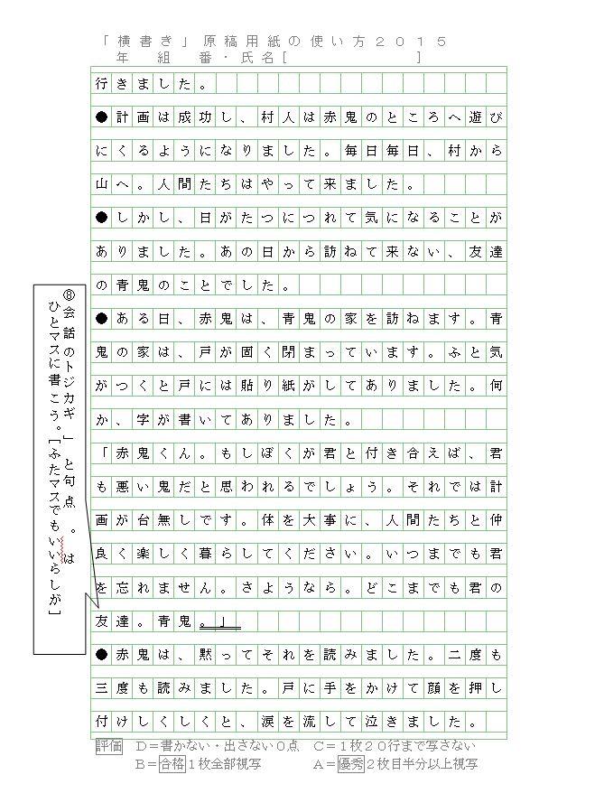 中学校高校国語指導案 - 空 の ...